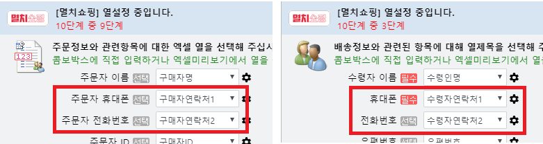 /Areas/Board/Content/uploads/notice/멸치쇼핑 뒤바뀐 연락처컬럼 교정.png