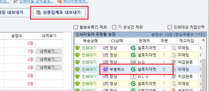 /Areas/Board/Content/uploads/notice/상품집계 부분취소건1.png