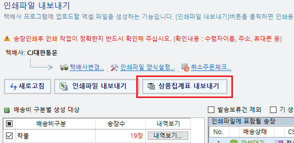 /Areas/Board/Content/uploads/notice/상품집계표 내보내기(1).png