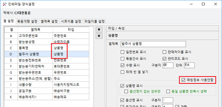 /Areas/Board/Content/uploads/notice/인쇄파일양식설정 상품명.png