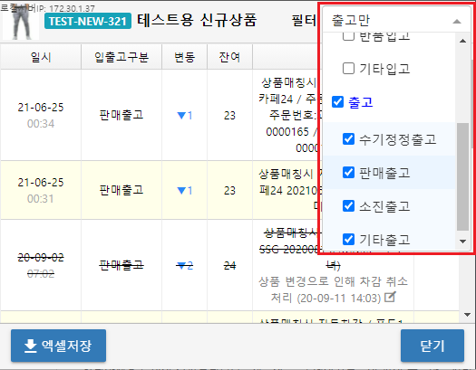 /Areas/Board/Content/uploads/notice/재고변동이력 필터추가 20211007.png