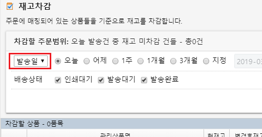 /Areas/Board/Content/uploads/notice/재고차감 기준일자 선택.png