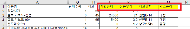/Areas/Board/Content/uploads/notice/집계파일에 상품관련 컬럼 추가.png