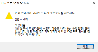 /Areas/Board/Content/uploads/notice/ESM 해외배송건 수집시 오류.png